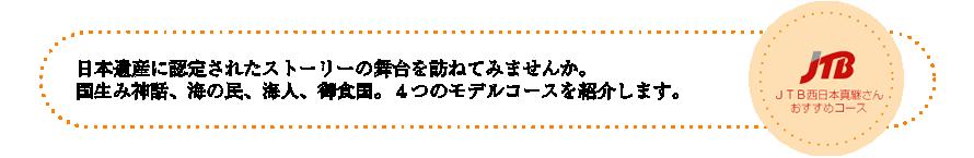 日本遺産に認定されたストーリーの舞台を訪ねてみませんか