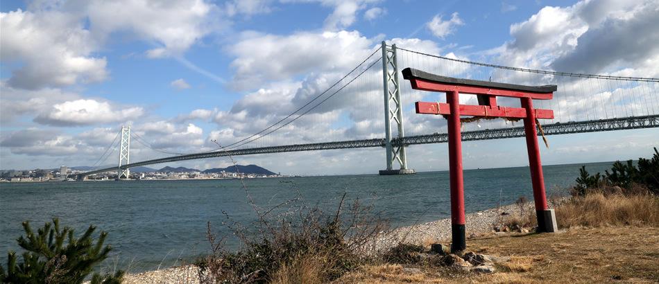 明石海峡大橋と恵比須神社