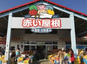 産直淡路島 赤い屋根