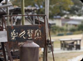 樂久登窯 ギャラリー&カフェ