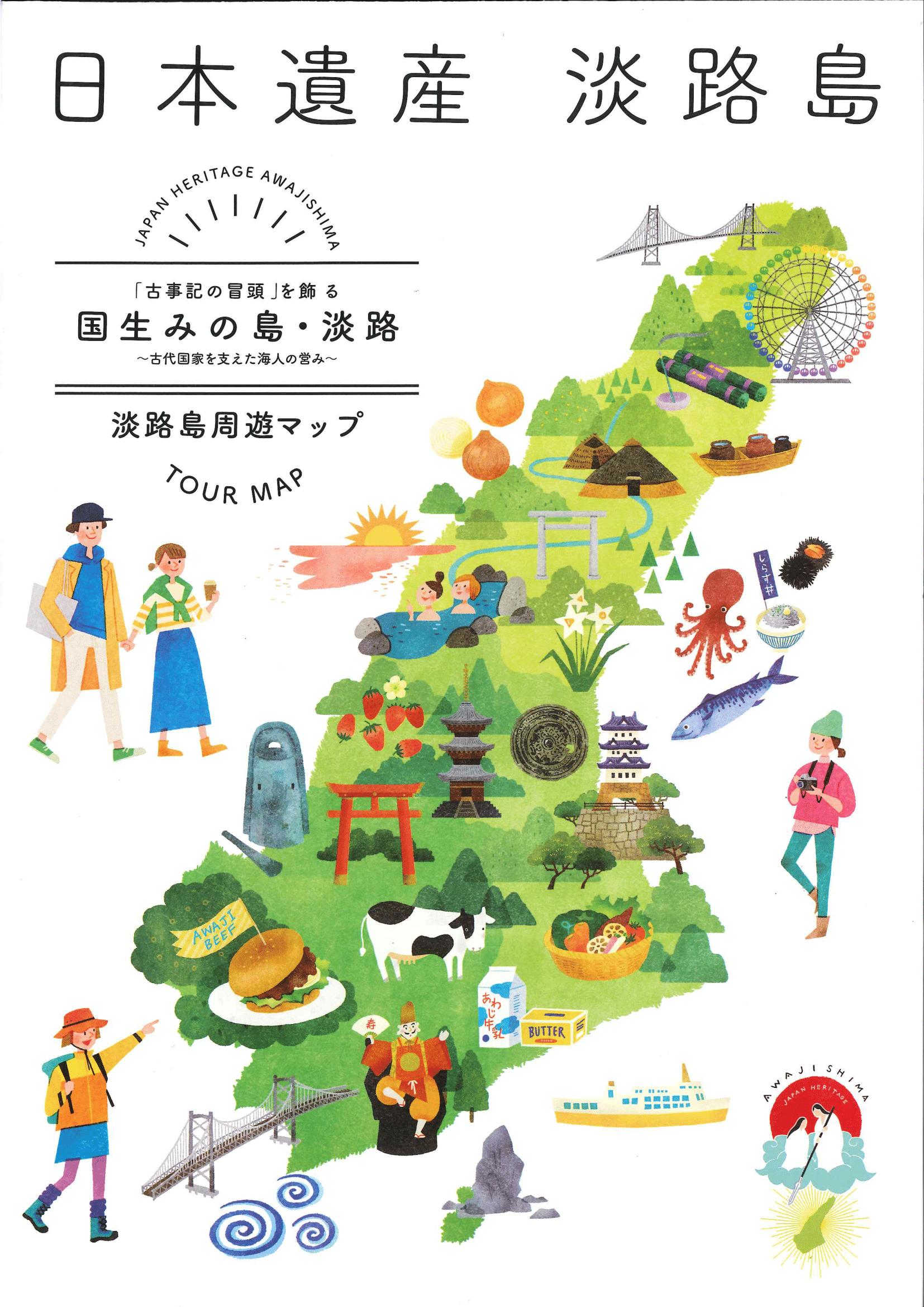 日本遺産淡路_淡路島ガイドマップ