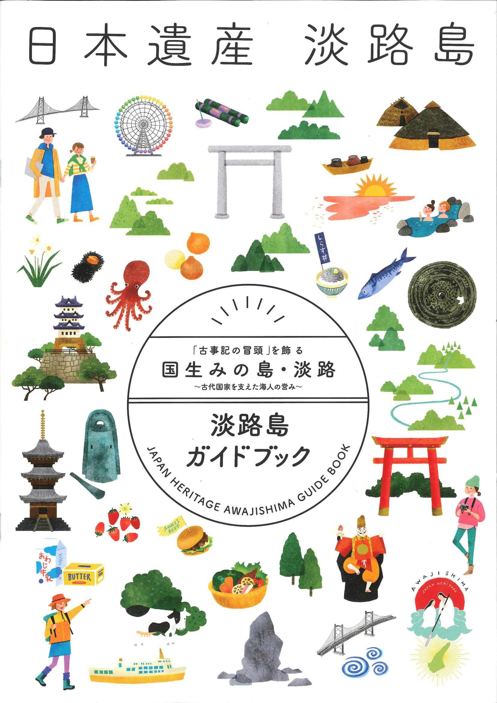日本遺産淡路島_淡路島ガイドブック