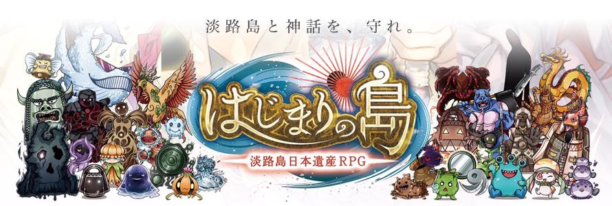 はじまりの島 淡路島日本遺産RPG