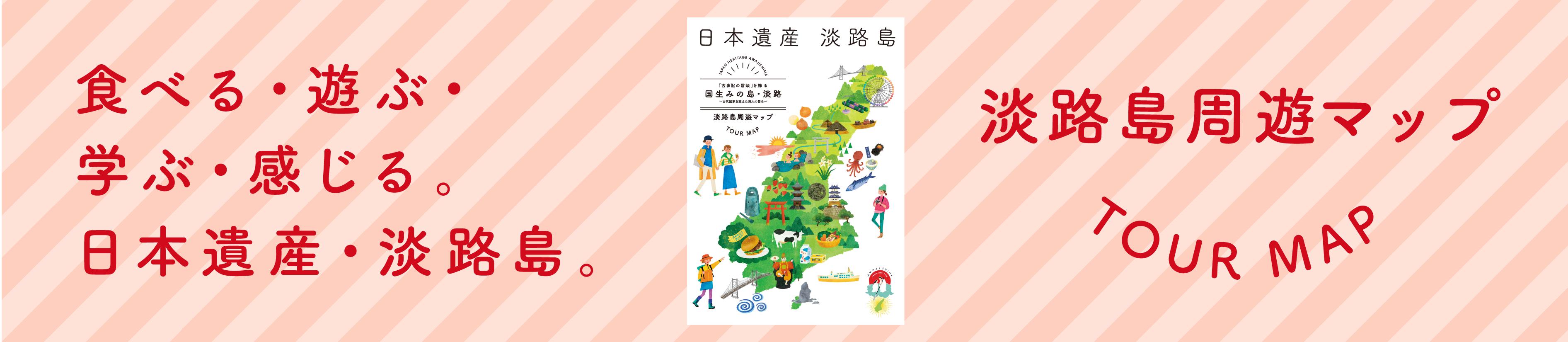 淡路島周遊マップ
