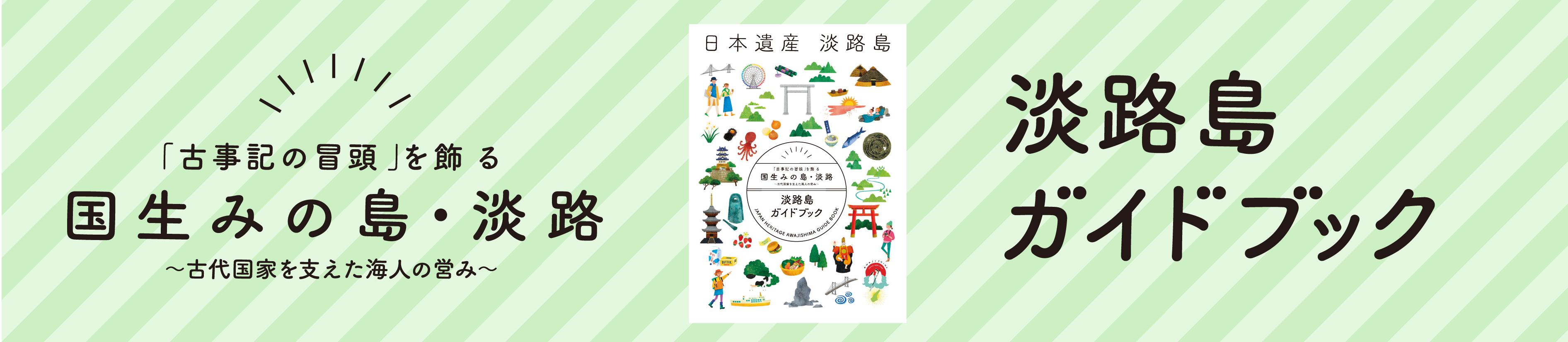 淡路島ガイドブック